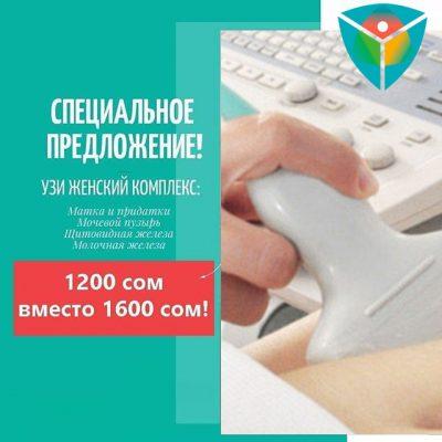 УЗИ «Женский Комплекс»